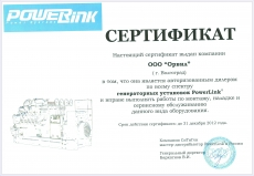 Cертификат PowerLink